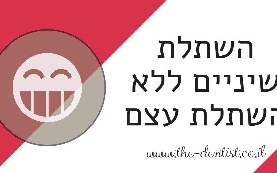 השתלת שיניים ללא השתלת עצם