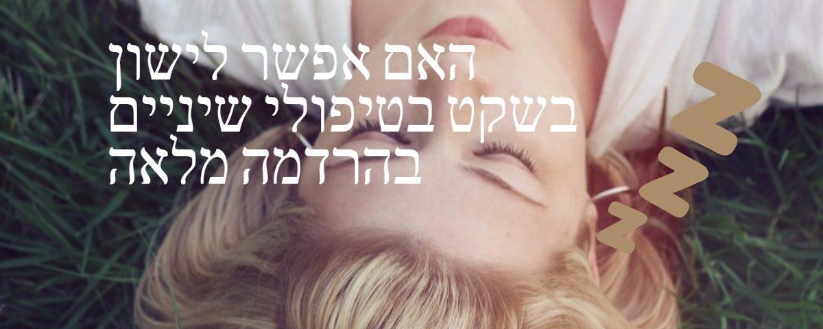 לבצע השתלות שיניים בהרדמה מלאה