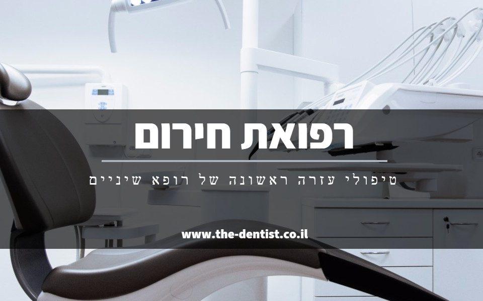 טיפולי עזרה ראשונה של רופא שיניים